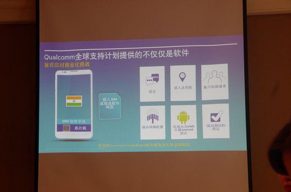 高通冀望以更具全球化技術的 QRD 平台,協助 ODM 、 OEM 廠商走入國際