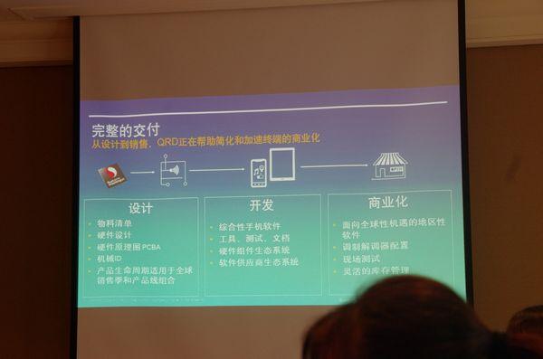 高通大中華區營運長: Snapdragon 210 讓全世界的人都可更輕易的擁有良好的 4G 體驗