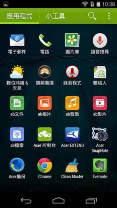 宏碁手機將搭載 CleanMater App