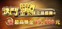 撲克王金卡錦標賽 送最高75 000元獎金