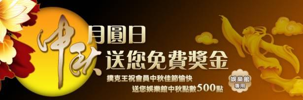 撲克王金卡錦標賽 送最高75,000元獎金
