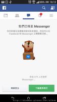 [Android] 如何避免安裝討厭的Facebook Messenger