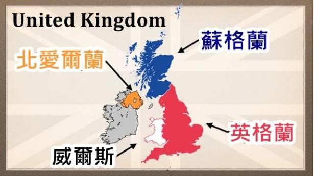 蘇格蘭獨立公投前,先來認識一下大不列顛群島