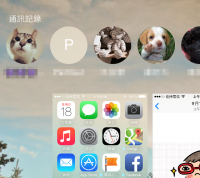 iOS 8 你更新了沒?簡單幾步驟教你關掉上面的「常用聯絡資訊」 「通訊記錄」