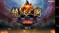 龍紋三國試玩:正港味十足的三國 RPG 手遊
