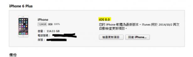 升級 iOS 8.0.1 後沒訊號 + Touch ID 失效急救法