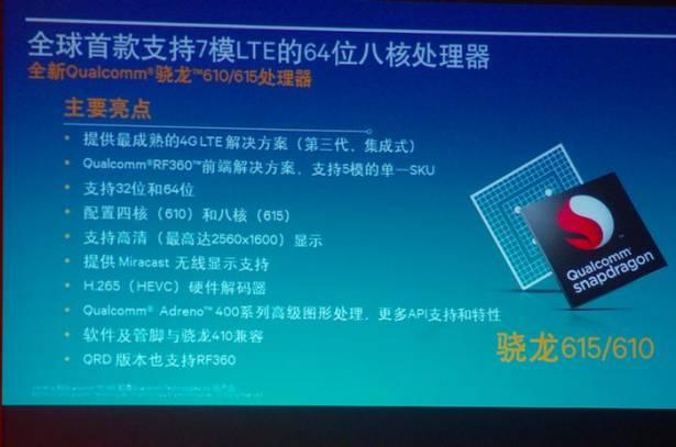 高通 Snapdragon 410 / 615 芯賞會: 64bit 結合先進 LTE 的高彈性主流設備平台