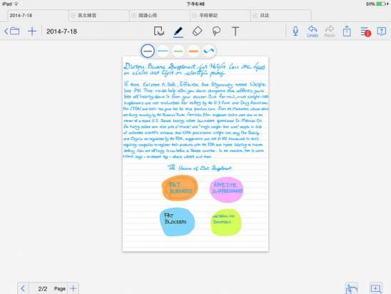 利用Note Anytime來介紹數位筆記的強大功能
