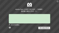 Flash Player 又把我的 Firefox 搞當了!怎麼辦?!