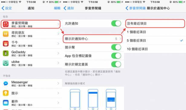 覺得 iOS 8 爛透且難用到爆?簡單四招拯救你因 iOS 8 而哀嚎的 iPhone 與 iPad!