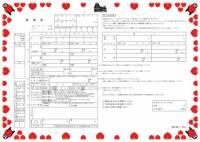 要在某些特定的日本縣市結婚,才有辦法拿到的特別款結婚證書
