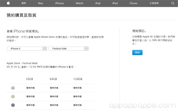 Apple 香港也要停賣 iPhone 6 / 6 Plus?