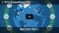 股票市場知多少?三分鐘動畫影片為你解惑