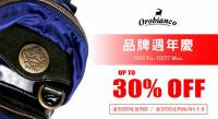 【Orobianco 線上品牌週年慶】開跑!滿$5 000現抵$500