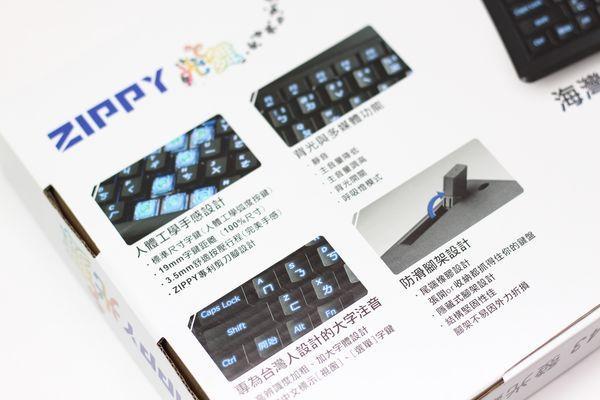 動手玩:ZIPPY BL743 適合家中長輩老人使用的大字注音發光鍵盤