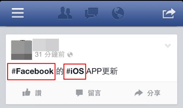 Facebook APP更新,iOS 6.4版加入主題標籤功能!