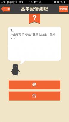 勇者鬥真愛OLQ~單身宅宅也能勇敢談戀愛!