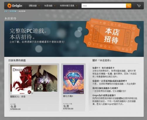Origin佛心送遊戲,闇龍紀元:序章、寶石方塊3限時免費