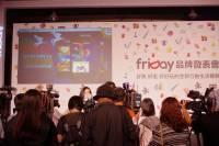 遠傳與時間軸旗下購物服務 friDay 上線,主打策展型電商形式行動購物體驗