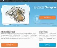 【一日變達人】FloorPlanner免費線上室內設計小軟體