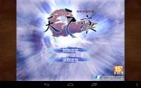 經典遊戲軒轅劍參外傳 天之痕,Android版免費下載,iOS限時特價
