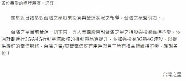 台灣之星發表正式聲明,表示營運一切正常