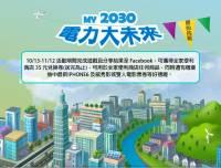 關心能源未來趨勢的朋友,一定要來試試的網站平台:寓教於樂的2030電力大未來