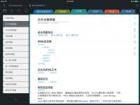 Outline數位筆記本讓iPad化身變為有組織的個人手札