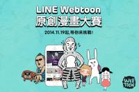 想成為漫畫家又有新機會, LINE Webtoon 原創漫畫大賽即將開跑