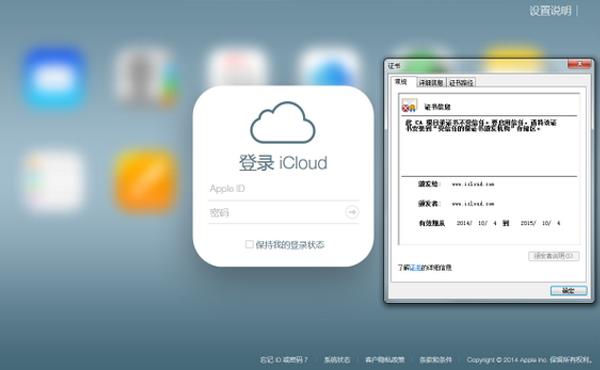 iCloud 被大陸全面攻擊, 大量 Apple ID 被偷