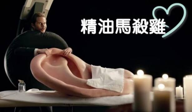 有點不舒服的耳機廣告《讓我寵愛你的耳朵~》