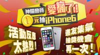 抽iPhone 6超簡單,越多人玩神腦讓你抽越多支!