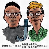 """今日新聞淺談:""""棒打落水狗"""" 的行為是否也該受公評?"""