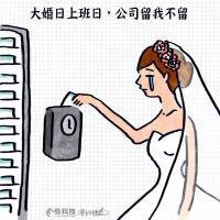 今日新聞淺談:大婚日補假日,新人心酸冷暖自知。