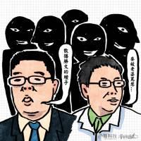 今日新聞淺談:什麼!原來台北市長候選人有七位...
