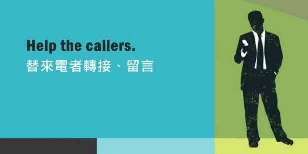 職場電話禮儀,看完兩分鐘影片讓你應答不失禮