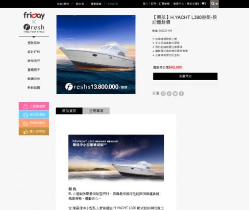 「客座文章」 friDay購物,以「策展型電子商務」做為搶佔台灣電子商務的灘頭堡 (下)