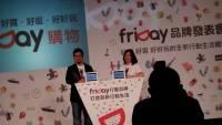 「客座文章」 friDay購物,以「策展型電子商務」做為搶佔台灣電子商務的灘頭堡 上