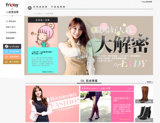 「客座文章」 friDay購物,以「策展型電子商務」做為搶佔台灣電子商務的灘頭堡 (上)