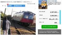 由高校生發起的火車修復群眾募資計畫