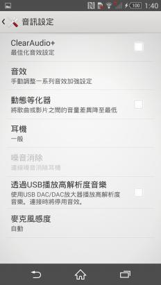 音樂新數位流系列之 Android 外接音效卡應用篇:以 Xperia Z3 示範如何透過 Android 設備輸出 Hi-Res 音樂