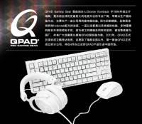 光棍節活動剛展開,QPAD MK-10半日銷售一空