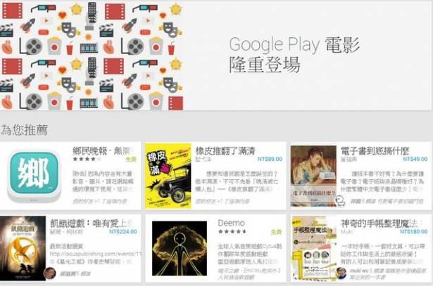 Google Play 電影服務終於可在台使用,租片 60 元起