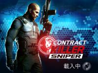 Contract Killer Sniper殺手:狙擊生死線-體驗一擊斃命狙殺快感!