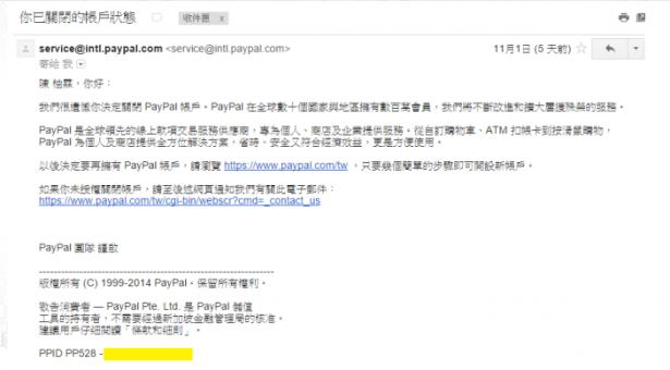 「客座文章」 2014萬聖節,我的Paypal帳號驚魂記