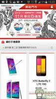 買 iPhone 6 16G 金色空機優惠現金折扣 700!遠傳網路門市行動版網頁專屬優惠