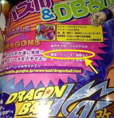 龍族拼圖 X 七龍珠?日本印刷廠驚傳打樣流出!