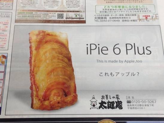 搭上 iPhone 6 Plus 順風車的 iPie 6 Plus 蘋果派廣告