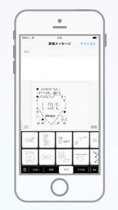 傳訊息必用 App: 比貼圖更好玩, 更可愛的「顏文字」鍵盤