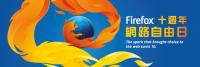 Firefox 歡慶 10 歲生日! Firefox 周年紀念版與開發者版上線